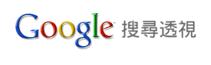 Google搜尋透視讓你做市場調查不用到市場